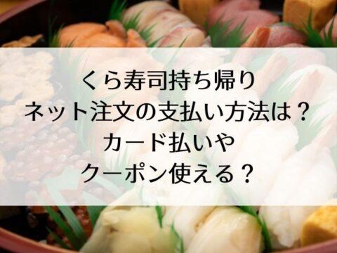 くら寿司持ち帰りネット注文の支払い方法は?カード払いやクーポン使える?