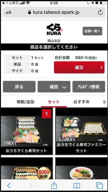 くら寿司持ち帰りネット注文の受け取り方法は?時間指定や袋持参すべき?