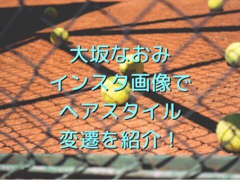 大坂なおみインスタ画像でヘアスタイルの変遷を紹介!