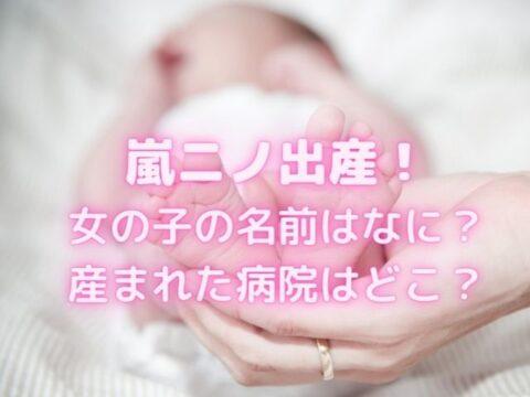 嵐ニノ出産! 女の子の名前はなに? 産まれた病院はどこ?