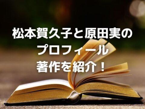 松本賀久子と原田実のプロフィールと著作を紹介!