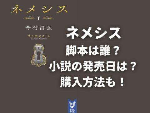 ネメシス ドラマ小説作家は誰?脚本ノベライズ発売日と購入方法を紹介!