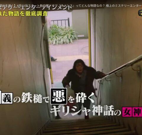 ネメシス ドラマロケ地撮影場所どこ?横浜の探偵事務所や群馬や目黒で場所を特定!