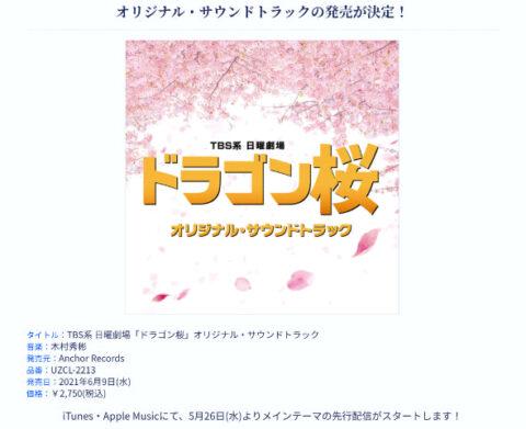 ドラゴン桜の主題歌2021歌手はキンプリ曲名は何?発売日や挿入歌も紹介!