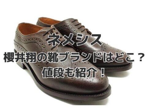 ネメシス櫻井翔スーツのブランドどこ?靴と小物も紹介!