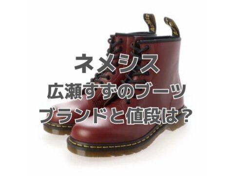 ネメシス広瀬すず赤いブーツのブランドどこで値段はいくら?