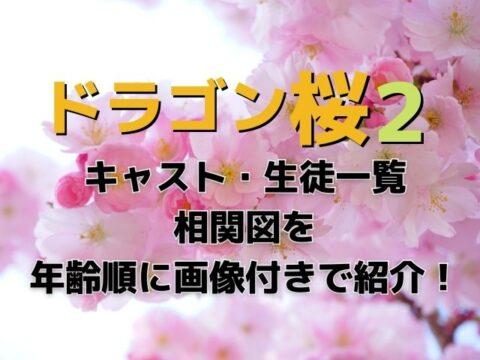 ドラゴン桜2キャスト生徒一覧相関図を年齢順に画像付きで紹介!