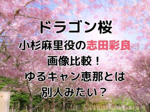 ドラゴン桜 小杉麻里役の志田彩良 画像比較! ゆるキャン恵那とは 別人みたい?
