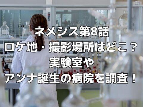 ネメシス第8話 ロケ地・撮影場所はどこ? 実験室や アンナ誕生の病院を調査!