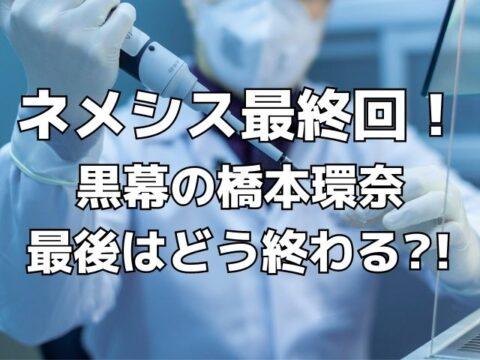 ネメシス考察黒幕菅朋美(橋本環奈)と判明!8話9話10話最終回を詳しく解説!