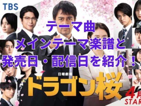 ドラゴン桜2テーマ曲 メインテーマ楽譜と 発売日・配信日を紹介!