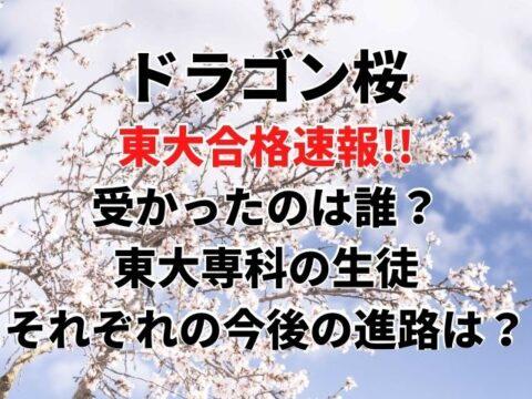 ドラゴン桜 東大合格速報!! 受かったのは誰? 東大専科の生徒 それぞれの今後の進路は?