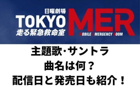 TOKYOMER主題歌サントラ曲名は何?配信日と発売日も紹介!