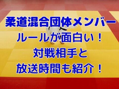 柔道混合団体メンバーのルールが面白い!対戦相手と放送日時も紹介!