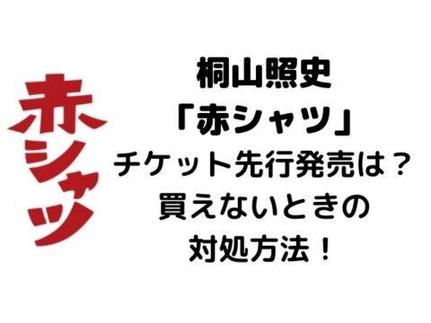 桐山照史2021赤シャツ舞台チケット先行発売ある?発売日と買えないときの対処方法を紹介!