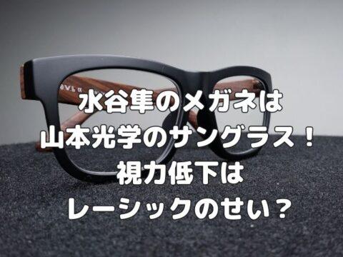 水谷隼のメガネは 山本光学のサングラス! 視力低下は レーシックのせい?