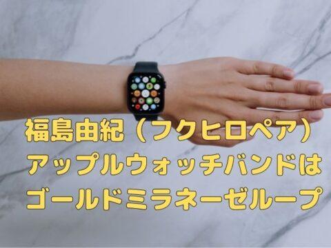 福島由紀(フクヒロペア) アップルウォッチバンドは ゴールドミラネーゼループ