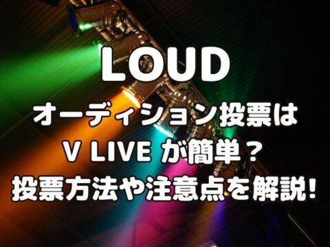 LOUDオーディション投票はVLIVEが簡単?方法や注意点を解説!