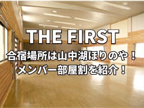 THE FIRST合宿場所は山中湖ほりのや!メンバー部屋割を紹介!