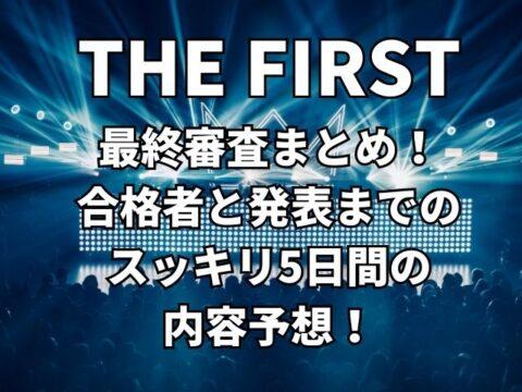 THE FIRST最終審査まとめ!合格者と発表までのスッキリ5日間の内容予想!