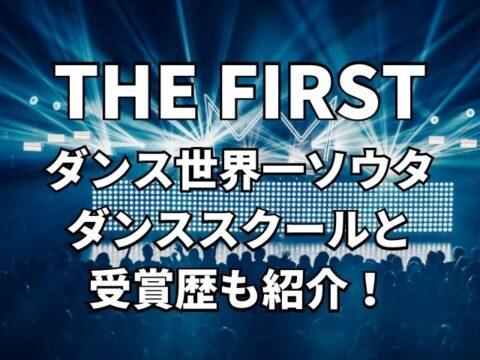 THE FIRSTソウタをダンス世界一にしたダンススクールと受賞歴を紹介!