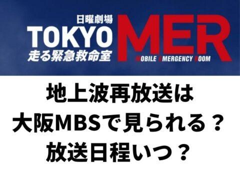 TOKYOMER地上波再放送は大阪MBSである?放送日程いつ?